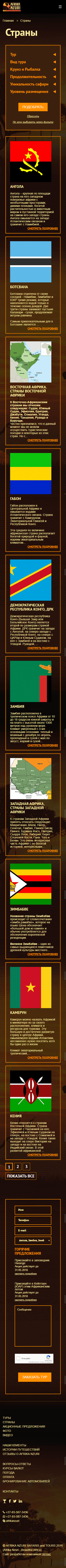 image of the mobile version of the site «Africa»