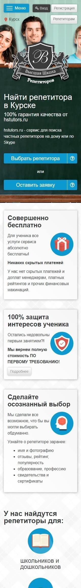 image of the mobile version of the site «Hstutors»