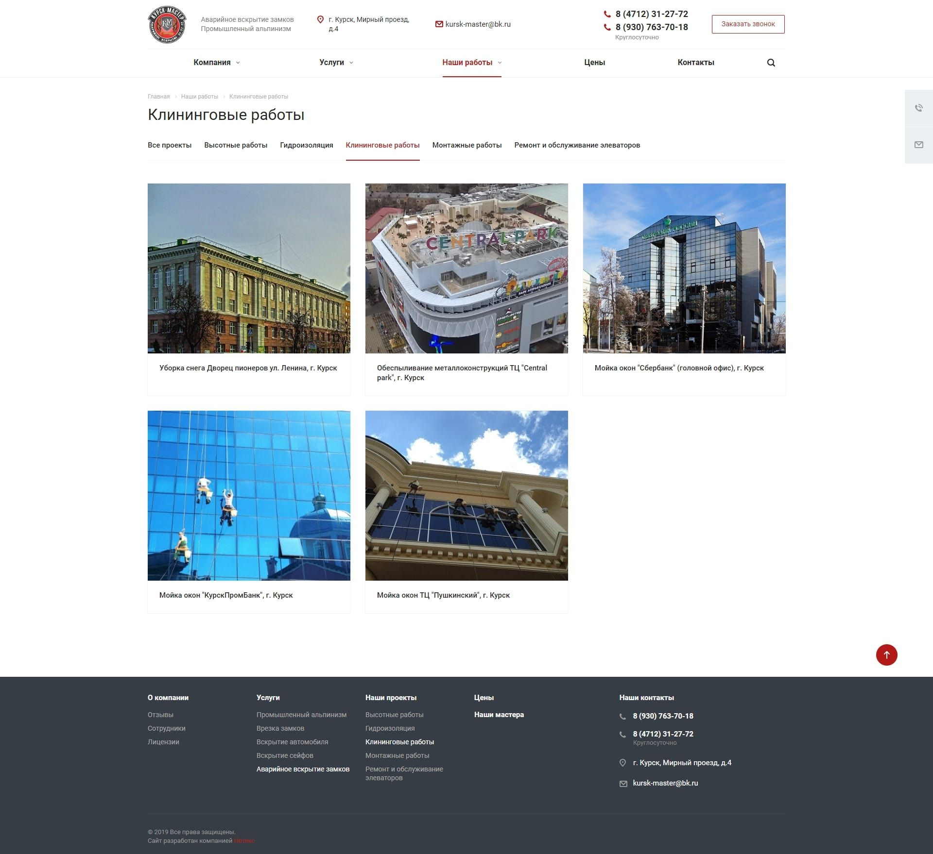 image of the desktop version of the site «KurskMaster»