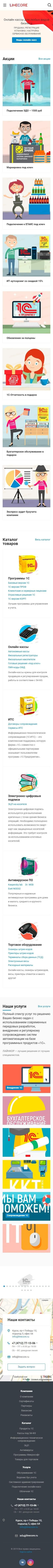 image of the mobile version of the site «Linecore»