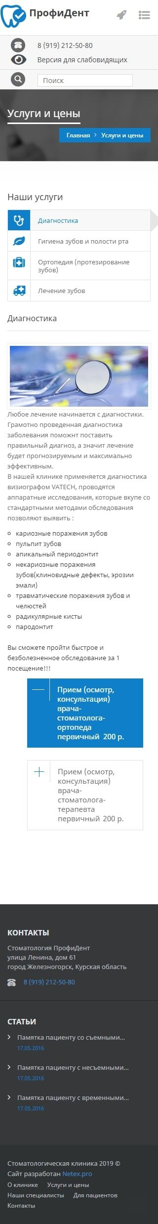 image of the mobile version of the site «Profident»