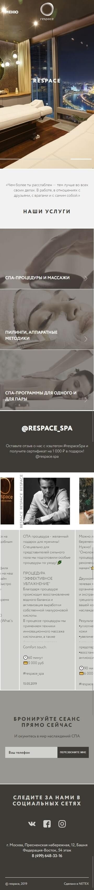 image of the mobile version of the site «Respace»