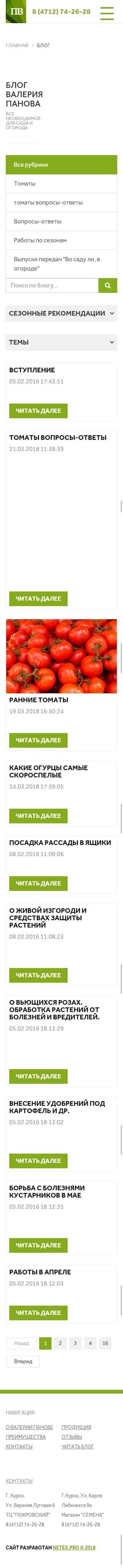 image of the mobile version of the site «Sadovod»